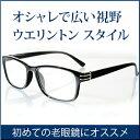 【送料無料】老眼鏡 おしゃれ 男性用 女性用 トラッド シニアグラス ブラック RB-5251 メガネ拭きセット|めがね レディース メンズ リーディンググラス i4u ウェリントン 軽量 黒縁メガネ
