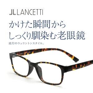 老眼鏡 男性用 おしゃれ シニアグラス【1.0、1.5、2.0、2.5、3.0、3.5】LC-R507C ケース メガネ拭きセット リーディンググラス メンズ ブルーライト40%カット リーディング パソコン用メガネ pcメガ