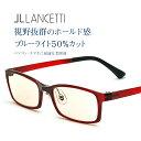 ブルーライト50%カット 男性用 ブランド老眼鏡 おしゃれ ランチェッティ PC老眼鏡 メンズ リーディンググラス LC-750…