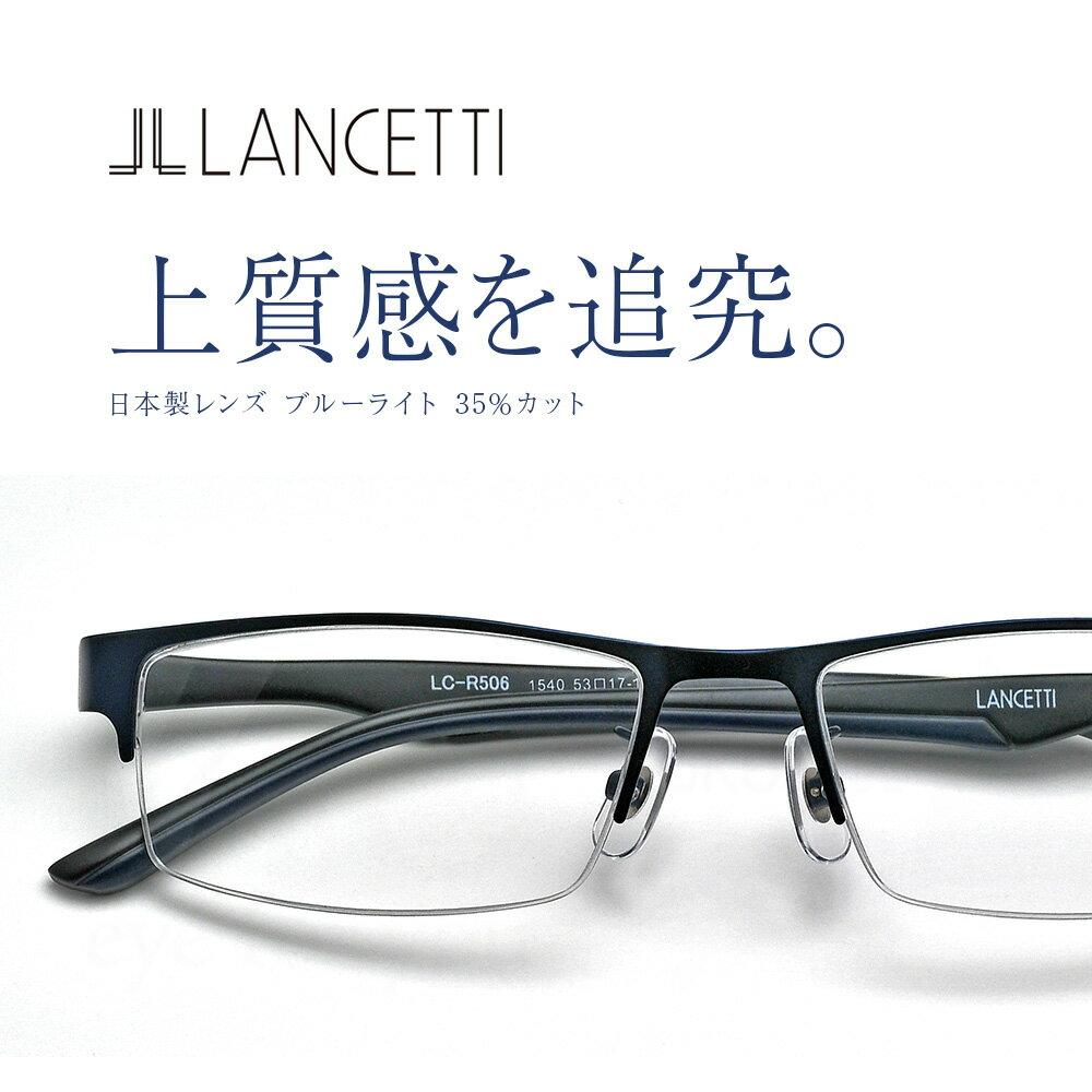 【送料無料】老眼鏡 男性用 ブルーライト35%カット ブランド老眼鏡 日本製非球面レンズ ランチェッティ LANCETTI メンズ リーディンググラス LC-R506 シニアグラス おしゃれ 軽い ケースセット パソコン用 PC プレゼント ギフト