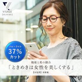 老眼鏡 おしゃれ レディース ブルーライトカット クリスチャンオジャール VS-R-801 リーディンググラス ブルーカット パソコン pc スマホ 老眼鏡 メガネ クリアレンズ 日本製 まつ毛にあたりにくい ラウンドタイプ 女性用 プレゼント 贈り物