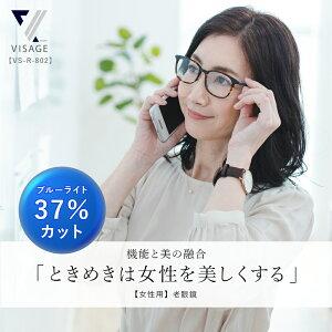 老眼鏡 おしゃれ レディース ブルーライトカット クリスチャンオジャール VS-R-802 リーディンググラス ブルーカット パソコン pc スマホ 老眼鏡 メガネ クリアレンズ 日本製 まつ毛にあたりに