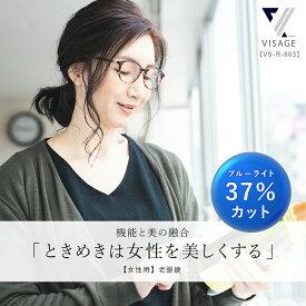 老眼鏡 おしゃれ レディース ブルーライトカット クリスチャンオジャール VS-R-803 リーディンググラス ブルーカット パソコン pc スマホ 老眼鏡 メガネ クリアレンズ 日本製 まつ毛にあたりにくい ボストンタイプ 女性用 プレゼント 贈り物