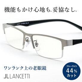 老眼鏡 ブルーライトカット おしゃれ メンズ リーディンググラス UVカット シニアグラス ランチェッティ LC-R506
