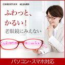 【送料無料】ブルーライト40%カット 日本製 おしゃれ 女性用 PC老眼鏡 クリスチャンオジャール リーディンググラス …