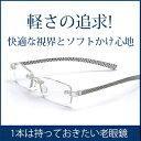 【送料無料】おしゃれ 老眼鏡 男性用 リーディンググラス フチなし ツーポイント シニアグラス メンズ 市松模様 TR-42…