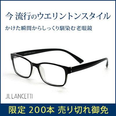 【送料無料】老眼鏡 男性用 おしゃれ シニアグラス【1.0、1.5、2.0、2.5、3.0、3.5】LC-R507C ケース メガネ拭きセット|リーディンググラス メンズ ブルーライト カット リーディング パソコン用メガネ pcメガネ ウエリントン プレゼント ギフト