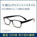 【送料無料】老眼鏡 男性用 おしゃれ シニアグラス【1.0、1.5、2.0、2.5、3.0、3.5】LC-R507C ケース メガネ拭きセッ…