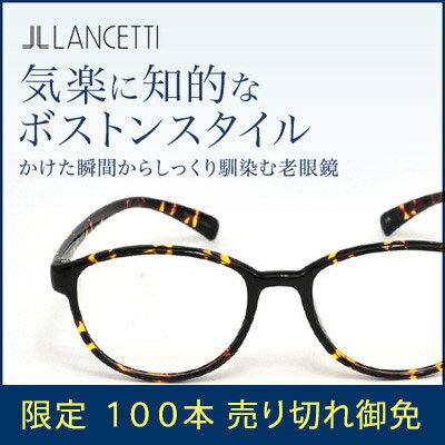 【送料無料】ブルーライトカット日本製レンズ老眼鏡 おしゃれ 男性用 女性用 パソコン用ランチェッティ シニアグラス ブラック LC-R509C メガネ拭きセット レディース メンズ リーディンググラス i4u 黒縁メガネ 軽い プレゼント ギフト