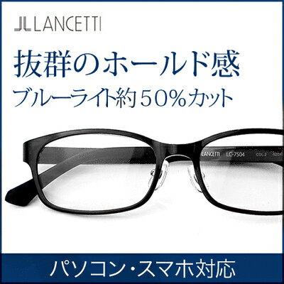 【送料無料】ブルーライト50%カット 男性用 おしゃれブランド老眼鏡 ランチェッティ メンズ リーディンググラス LC-7504Bシニアグラス UV PCメガネ パソコン用メガネ パソコン眼鏡 めがね パソコンメガネ 軽い 3.5 pc用 プレゼント ギフト