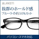 【送料無料】ブルーライト50%カット 男性用 おしゃれブランド老眼鏡 ランチェッティ メンズ リーディンググラス LC-7504B|シニアグラス UV PCメガネ パソコン用メガネ パソコン眼鏡 めが