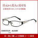 【送料無料】ブルーライト40%カット 日本製レンズ 老眼鏡 おしゃれ 女性用 PC老眼鏡 クリスチャンオジャール リーディンググラス ケースセットCA-2001C シニアグラス レディース パソコン用