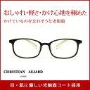 【送料無料】ブルーライト40%カット 日本製レンズ 老眼鏡 おしゃれ 女性用 PC老眼鏡 クリスチャンオジャール リーディンググラス ケースセットca-r306c シニアグラス レディース パソコン用