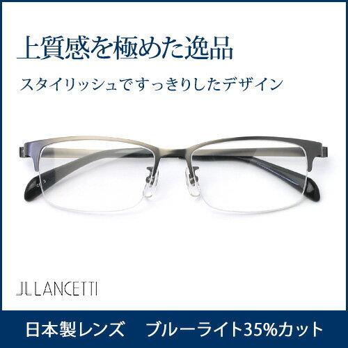 【送料無料】老眼鏡 男性用 ブルーライト35%カット ブランド老眼鏡 ランチェッティ LANCETTI メンズ リーディンググラス LC-512P シニアグラス おしゃれ 軽い あす楽 ケースセット パソコン用 PC プレゼント ギフト