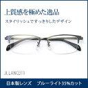 【送料無料】老眼鏡 男性用 ブルーライト35%カット ブランド老眼鏡 ランチェッティ LANCETTI メンズ リーディンググ…