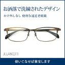 【送料無料】老眼鏡 男性用 ブルーライトカット ブランド老眼鏡 遠近両用 ランチェッティ LANCETTI メンズ リーディン…