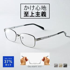 老眼鏡 ブルーライトカット メンズ おしゃれ PCメガネ スクエア かっこいい リーディンググラス 男性用 シニアグラス UVカット 軽い バネ性 疲れない 日本製透明レンズ 抗菌・防臭・防汚加工
