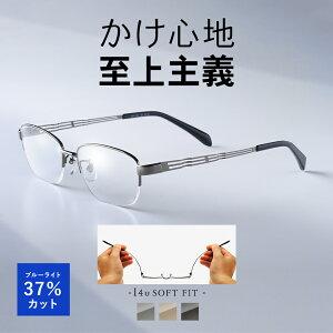 老眼鏡 ブルーライトカット メンズ おしゃれ ハーフリムタイプ PCメガネ スクエア かっこいい リーディンググラス 男性用 シニアグラス UVカット 軽い バネ性 疲れない 日本製透明レンズ 抗