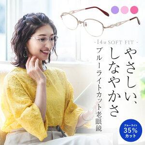 老眼鏡 おしゃれ レディース ブルーライトカット 可愛い 丸型 PCメガネ オーバル リーディンググラス 女性用 シニアグラス UVカット 軽い バネ性 疲れない 日本製透明レンズ 抗菌・防臭・防