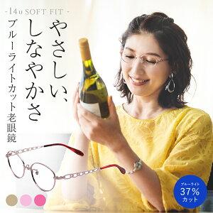 老眼鏡 おしゃれ レディース ブルーライトカット 可愛い オーバル 丸型 PCメガネ リーディンググラス 女性用 シニアグラス UVカット 軽い バネ性 疲れない 日本製透明レンズ 抗菌・防臭・防