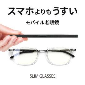 老眼鏡 ブルーライトカット おしゃれ メンズ レディース 兼用 携帯用 格好いい リーディンググラス うすい シニアグラス 軽い 軽量 ケースセット UVカット スリムグラス slimglasses SL-R51