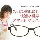ブルーライト40%カット おしゃれ 女性用 ブランド老眼鏡 クリスチャンオジャール レディース リーディンググラス CA-…