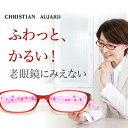 ブルーライト40%カット 日本製レンズ おしゃれ 女性用 PC老眼鏡 クリスチャンオジャール リーディンググラス ケース…