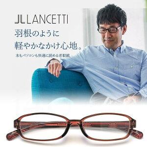老眼鏡 おしゃれ メンズ ブルーライトカット ランチェッティ LC-R501C リーディンググラス シニアグラス ブルーカット パソコン pc スマホ 老眼鏡 メガネ クリアレンズ 軽い ウェリントンタイ
