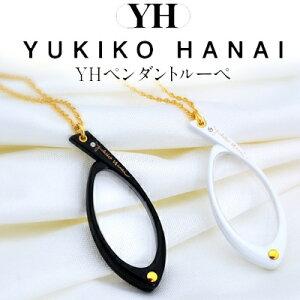 ルーペ YUKIKO HANAI おしゃれ ペンダントルーペ ブランド レディース 女性 拡大鏡 プレゼント 贈り物