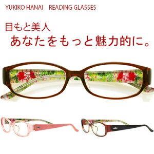おしゃれ リーディンググラス 女性用 YUKIKO HANAI老眼鏡 |シニアグラス レディース パソコン用メガネ プレゼント ギフト