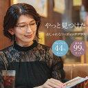 老眼鏡 おしゃれ レディース ブルーライトカット率44% 紫外線99%カットリーディンググラス ケースセット ヴィサージュ