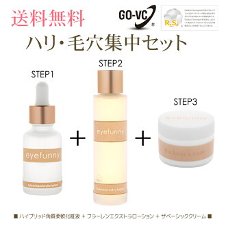 Lotion liquid cosmetics cream set whitening