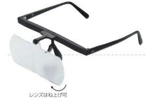 ILK 双眼メガネルーペ HF-30D(メガネタイプ)大型レンズ 1.6倍