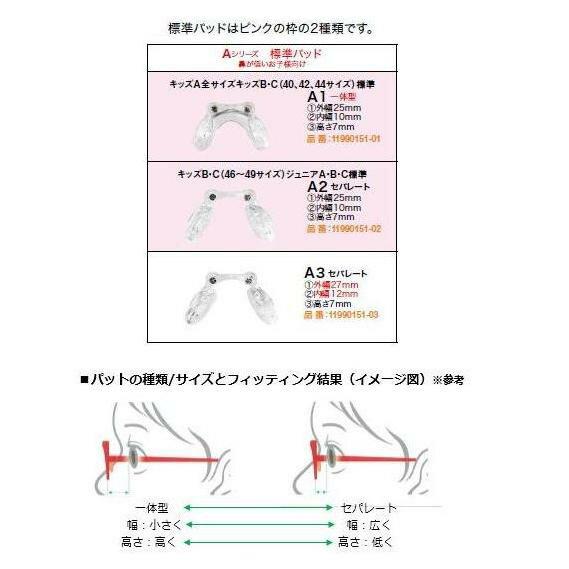 トマトグラッシーズ専用 シリコン鼻パッド (キッズ・ジュニア共通)