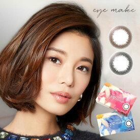 アイメイク eyemake 【1箱2枚入】 送料無料 カラコン マンスリー カラーコンタクトレンズ 1ヶ月 度なし 度あり ワンマンス ナチュラル 1month monthly 14.0mm【S】