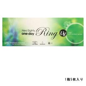 ネオサイトワンデーリングUV【1箱5枚入】カラコン ワンデー カラーコンタクトレンズ 度あり 度なし 14.0mm ナチュラル NeoSight 1day Ring 小松菜奈 モイスト