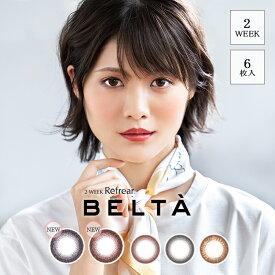 【新色2色追加】ベルタ 2week BELTA【1箱6枚入】送料無料 カラコン ツーウィーク カラーコンタクトレンズ 度あり 度なし ナチュラル 14.1mm[Z]