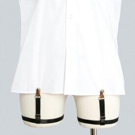 シャツ固定用ガーター(送料無料)シャツの裾 ガーターベルト ハロウィン 仮装 撮影 モデル コスプレ り上がり防止 シワ防止 ベルト