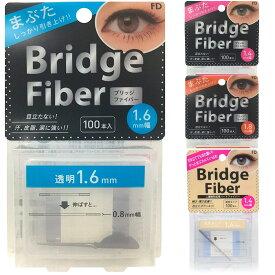 ブリッジファイバー(100本入り)(120本入り)(送料無料)二重テープ アイプチ 二重まぶた ふたえテープ くせ付け FD ソフトタイプ ハードタイプ[Z]
