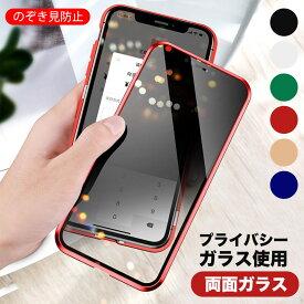 360度フルカバー 全面保護 覗き見防止 iPhone両面ガラスケース プライバシーガラス仕様 フロント&バックガラス(送料無料)【mHand公式】携帯ケース 携帯カバー ガラスフィルム iphone11 xsmax xr XS XS max x ケース iphone8 ケース iphone7ケース クリアケース[Z]