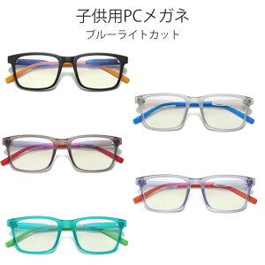 子供用 PCメガネ TR5105 >> スマホ タブレット パソコン ブルーライトカットメガネ PCめがね PC眼鏡 ブルーライトカット眼鏡 伊達メガネ レンズ 度なし UVカット キッズ 紫外線カット 紫外線対