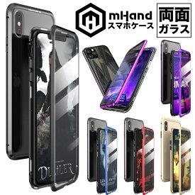 スマホケース 360度フルカバー 全面保護 iPhone両面ガラスケース フロント&バックガラス(送料無料)【mHand公式】携帯ケース 携帯カバー ガラスフィルム iphone12 iphoneSE2 11 xsmax xr XS max x iphone8 iphone7 クリアケース マグネット 前後 ガラス アルミサイド[Z]