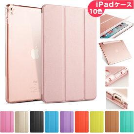 iPad ケース(送料無料)ipadmini5ケース ipadpro12.9ケース 2018 アイパッドケース Air3 mini5 ipadPro10.5 Pro12.9 Pro11 iPad2018 typec iPadPro9.7 オートスリープ機能付き スタンド機能付き ハードケース 折りたたみ iPadカバー タブレットカバー【S】