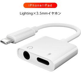 3.5mmイヤホン×Lightning 変換アダプター 2in1(送料無料)apple iPhoneXS Max/XS/XR/X/8/7 iPad アップル アイフォン イヤホン 変換 アダプター IOS12 音楽/充電 ライトニング ヘッドフォン ジャックアダプタ イヤフォン 変換ケーブル