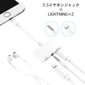 [3in1] 3.5mmイヤホン×Lightning×Lightning 変換アダプター (送料無料)apple iPhone11 XS Max/XS/XR/X/8/7 iPad アップル アイフォン イヤホン 変換 アダプター IOS12 音楽/充電 ライトニング ヘッドフォン ジャックアダプタ イヤフォン 変換ケーブル[Z]