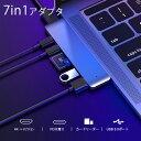 Type-c「7in1」多機能変換器 TYPE-C HUB pb-656 4(送料無料)Typec USB3.0 HDMI SDカード TFカード 変換アダプタ 変…