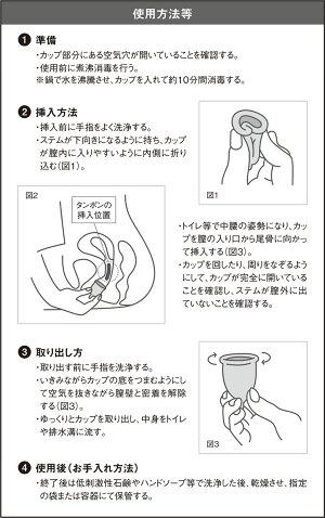 【公式】月経カップNopraCupノプラカップ(ボール型)生理用品一般医療機器生理カップタンポン経血カップ初心者