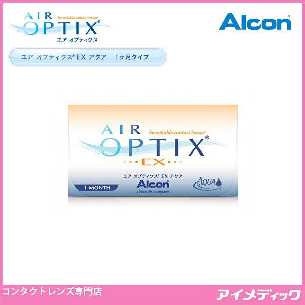 エアオプティクスEXアクア (3枚)【1箱】(コンタクトレンズ/1ヶ月交換/1month/O2オプティクス/アルコン/チバビジョン)