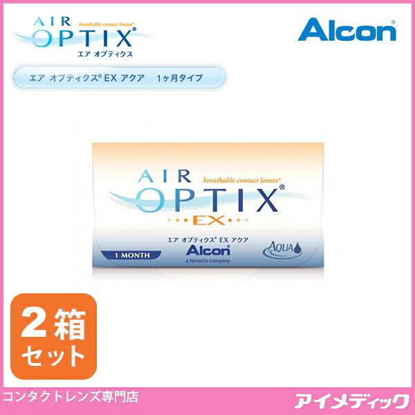エアオプティクスEXアクア (3枚)【2箱】(コンタクトレンズ/1ヶ月交換/1month/O2オプティクス/アルコン/チバビジョン)