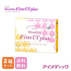 ◆日本全国送料無料◆【メール便】マンスリーファインUV plus (3枚)【2箱】(ソフト コンタクトレンズ コンタクト 1ヶ月交換 1month fine UV シード SEED)